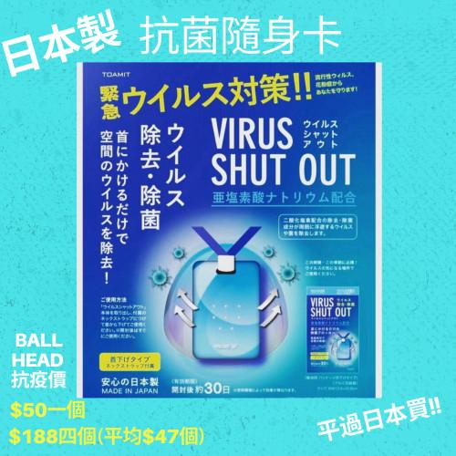 TOAMIT Virus Shut Out